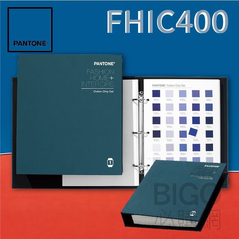PANTONE//彩通 FHIC400 棉布版色票套裝 居家 室內設計 布料設計 紡織品 色號系統 色票 色卡