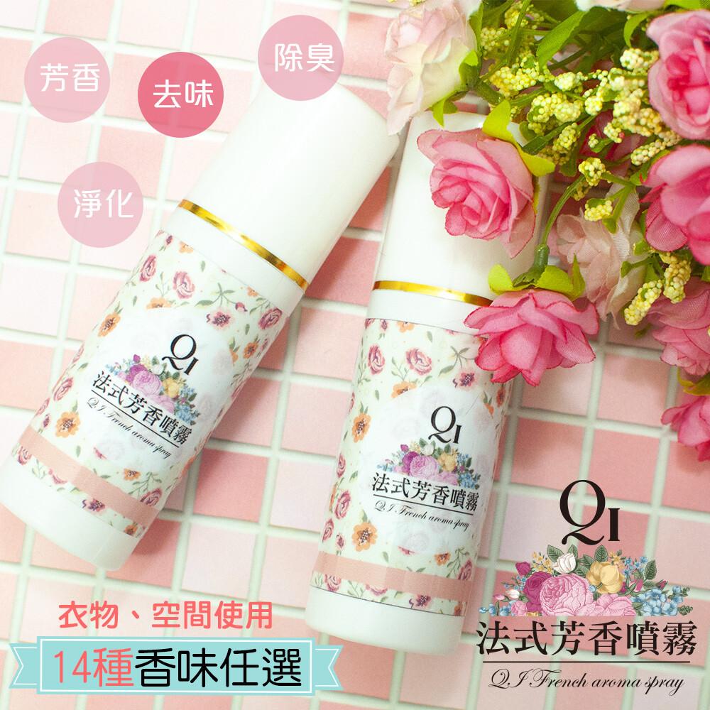 qi法式空氣衣物香水噴霧