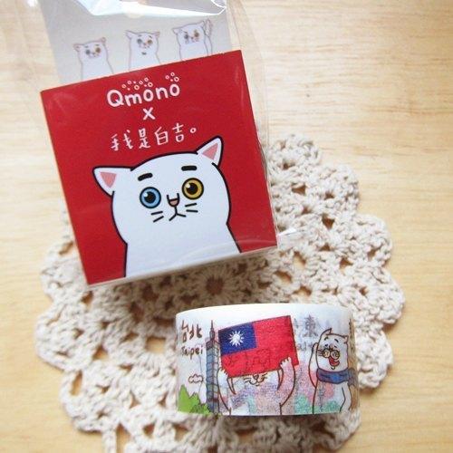Qmono x 我是白吉 聯名紙膠帶【白吉遊台灣 (QMT-JI05)】台灣景點