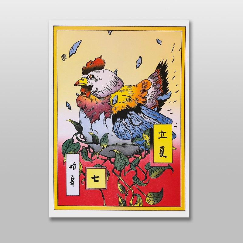 節氣七-立夏/雞與蟬