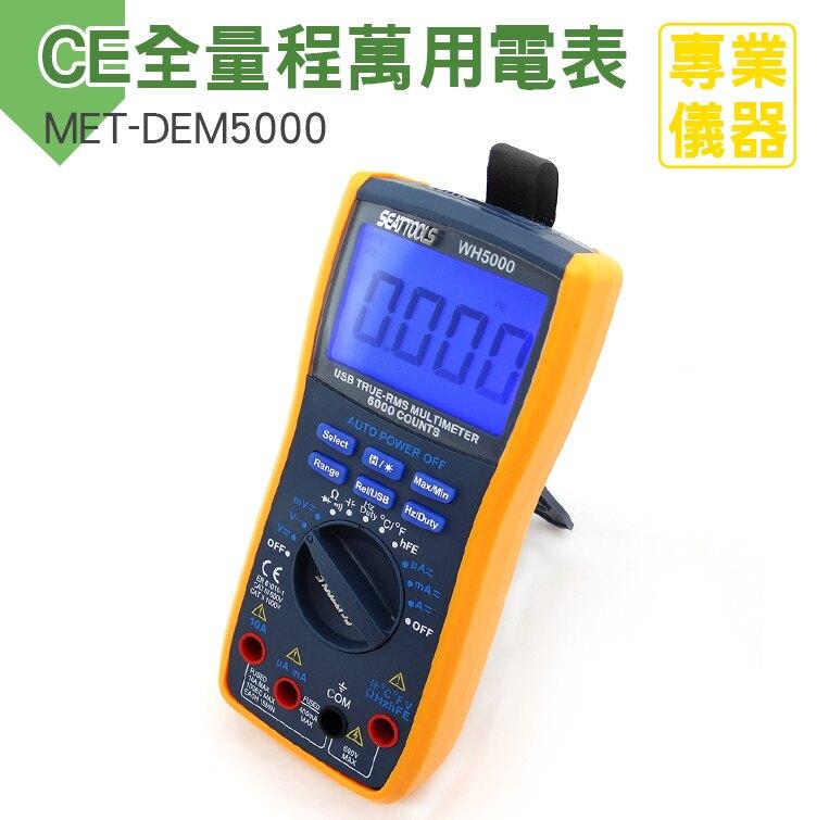 《精準儀錶旗艦店》可連接電腦 資料保持 電阻電容頻率溫度 多功能電表 全量程數位電錶 MET-DEM5000
