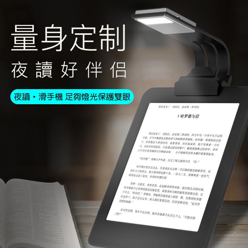 輕薄可夾led閱讀燈  夾燈