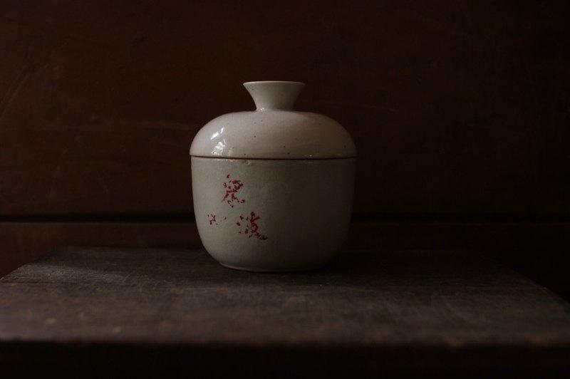 早期素白瓷中藥罐