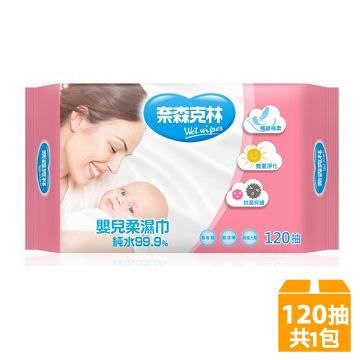 奈森克林 嬰兒柔濕巾 120抽