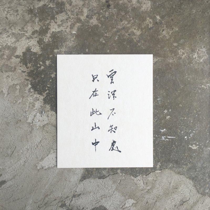 雲 深 不 知 處   只 在 此 山 中 / 手 寫 明 信 片