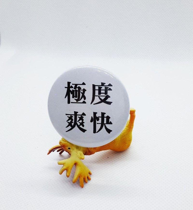 【極度爽快、邪惡】 Li-good 4.4cm別針