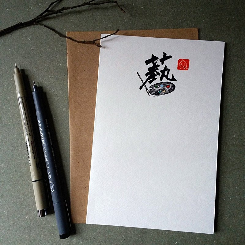 手寫手繪圖字設計卡(藝)