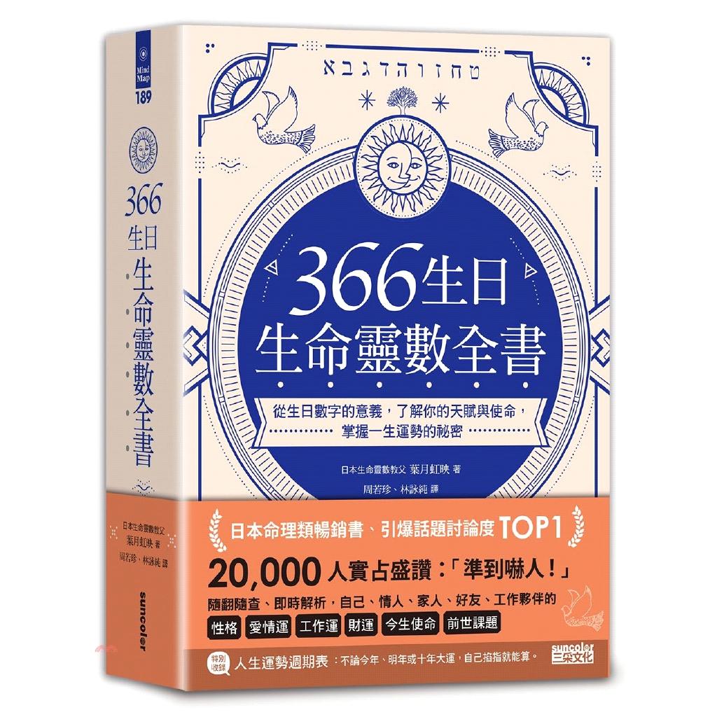 系列:Mind Map定價:750元ISBN13:9789576582097出版社:三采文化作者:葉月虹映譯者:周若珍、林詠純裝訂/頁數:平裝/848版次:1規格:21cm*14.8cm (高/寬)出