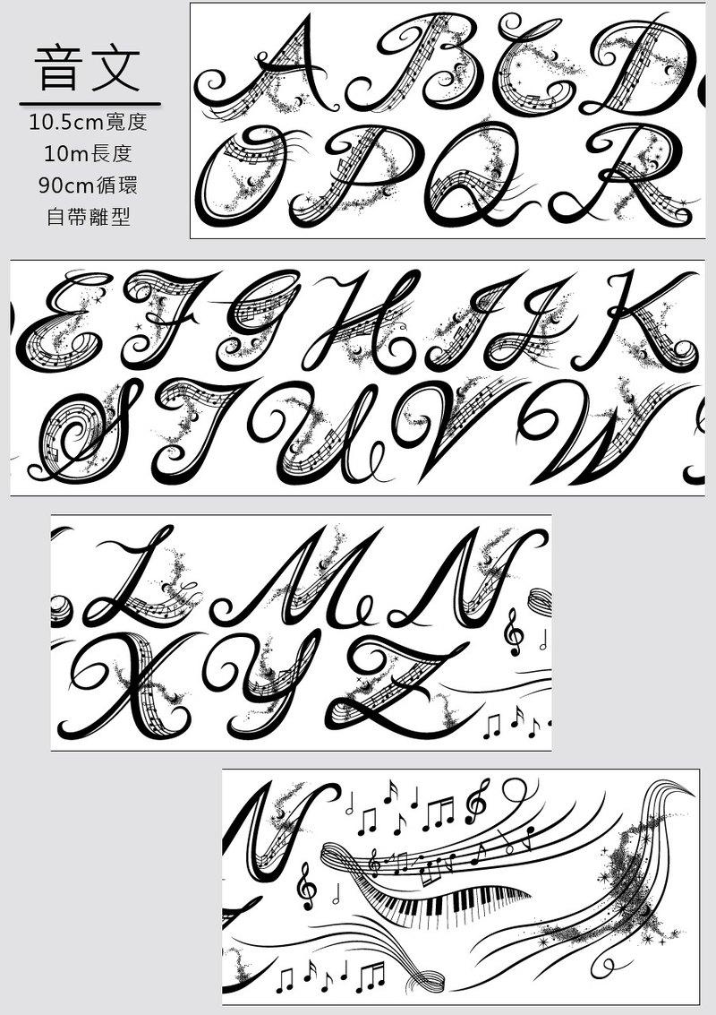 素材系-音文 音符字母紙膠帶(加重特油效果)10.5cmx10M(90cm循環)