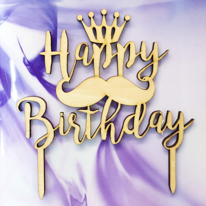 蛋糕牌 裝飾牌 生日牌 紀念日 派對拍照道具 木牌