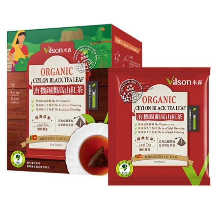 【米森 vilson】有機錫蘭高山紅茶(3gx8包/盒
