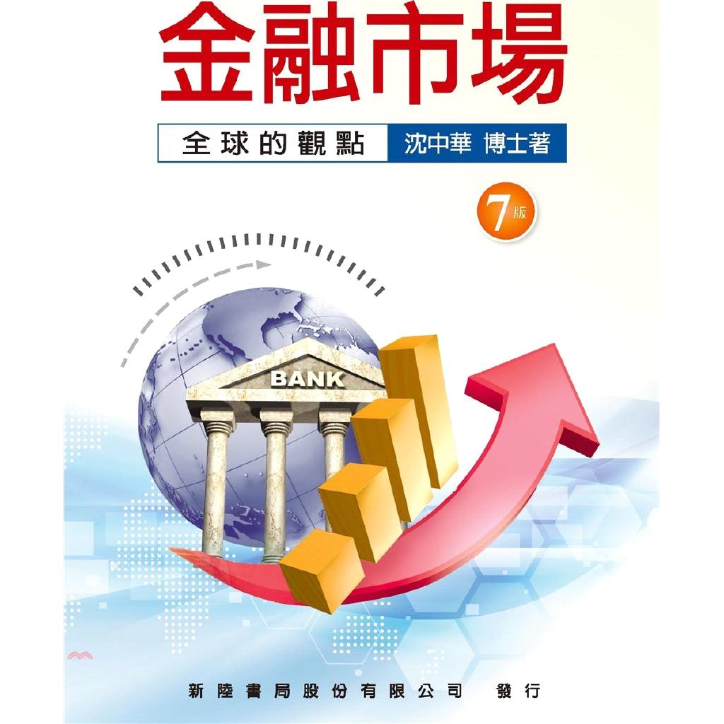 《新陸書局》金融市場:全球的觀點[98折]