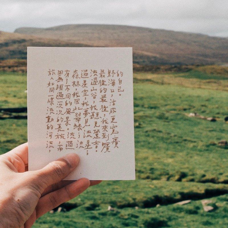 旅人是一條流動的河流 文字明信片