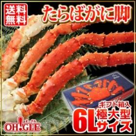 たらばがに 脚 極大型 6Lサイズ(1.2kg) 送料無料 タラバガニ タラバ蟹 たらば蟹 ボイル 蟹 かに 脚 お歳暮 お歳暮 お年賀 御年賀
