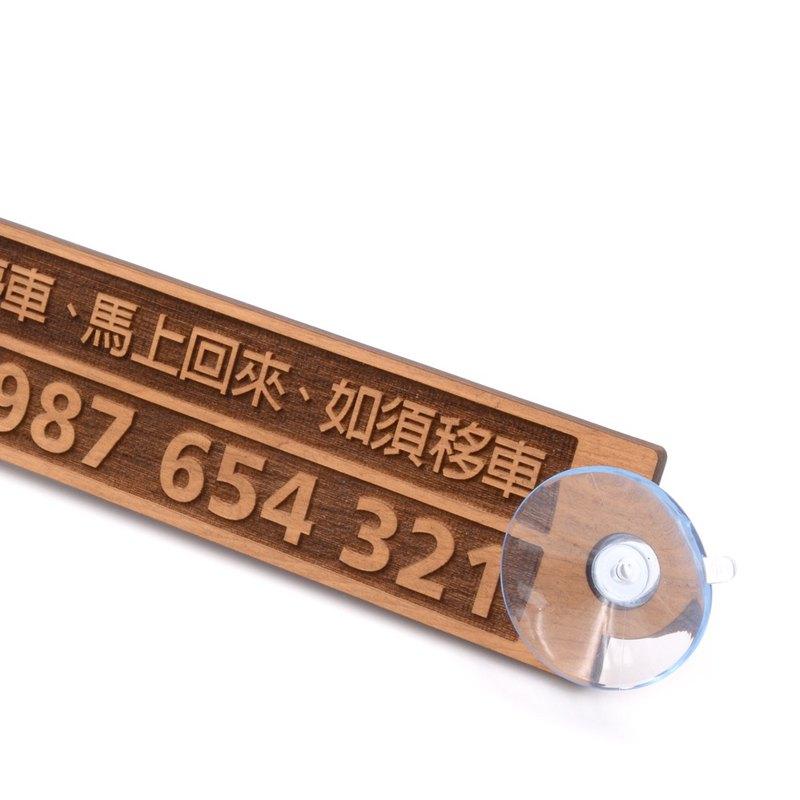 檜木製的汽車暫時停車電話號碼牌,讓你臨停車時有留下自己的電話號碼,臨車也不會造成他人的困擾,免於被拖吊及開單風險。