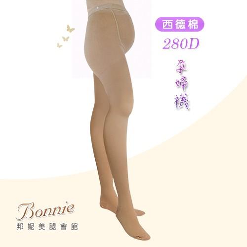 280D孕婦襪 彈性襪 彈力襪 靜脈曲張襪 漸進式壓力 <邦妮美腿會館>