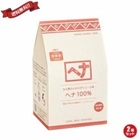 【20%還元】ナイアード ヘナ100% 徳用400g 2個セット