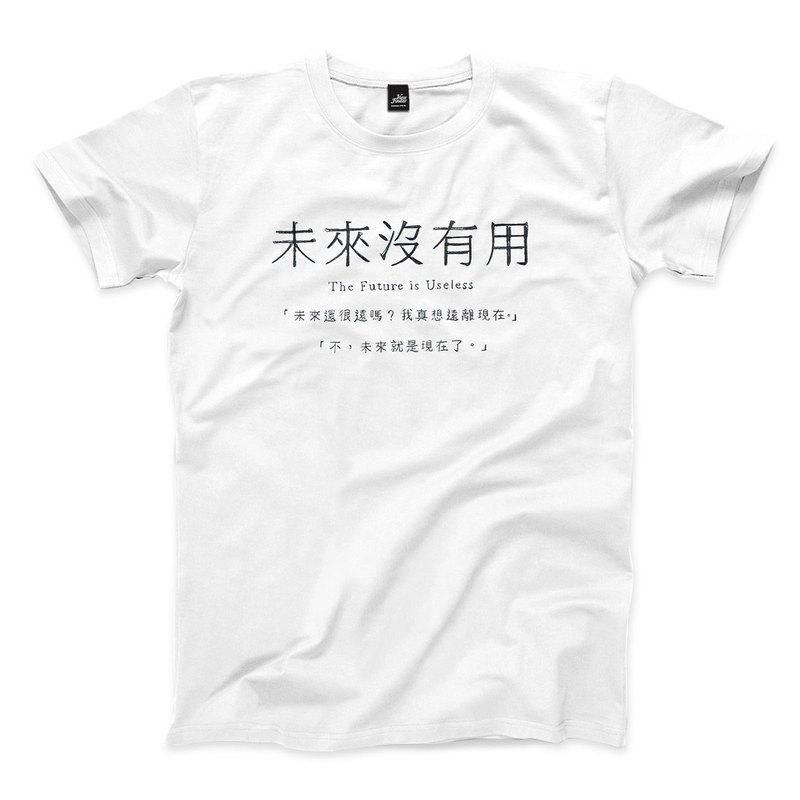 未來沒有用 - 白 - 中性版T恤