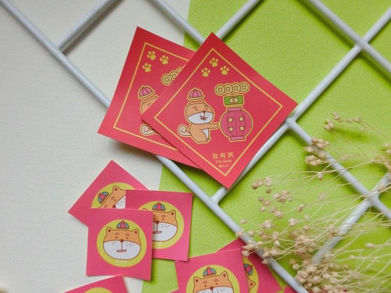 【加價購】 福氣財柴/貼紙