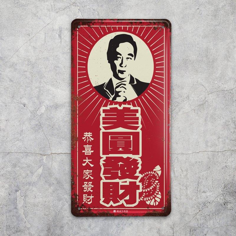 美圓發財 - 鐵皮裝飾 揮春