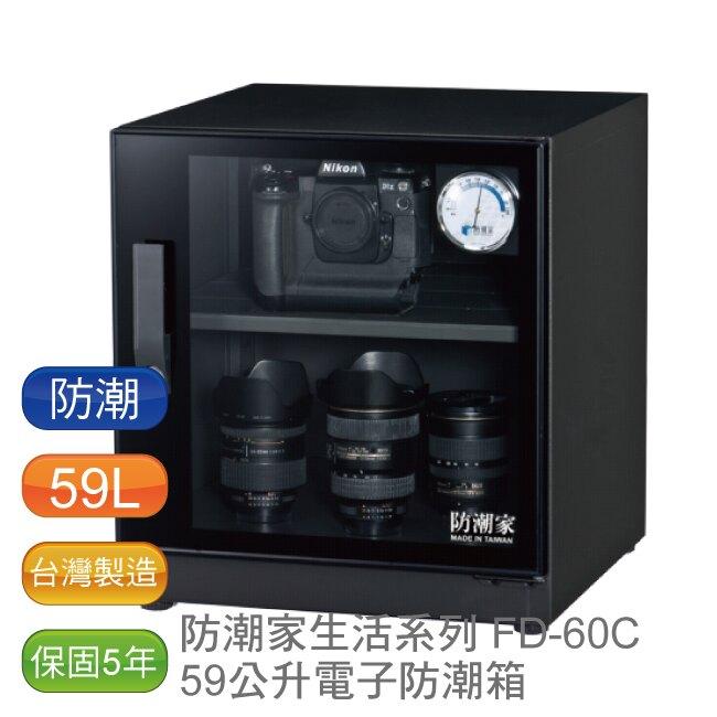 【免運】防潮家 FD-60C 59L 電子防潮箱
