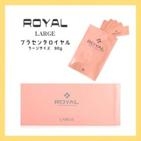 PLACENTA ROYAL(プラセンタ ロイヤル) ラージサイズ 90