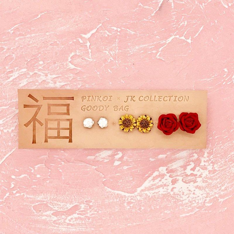 【Goody Bag-皮革花耳環福袋(一)】皮革滿天星-向日葵-小玫瑰耳環