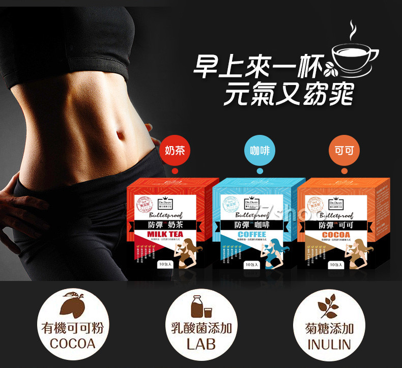 dr.diary醫生健康日記生酮飲食 防彈咖啡/奶茶/可可 (每盒10包)