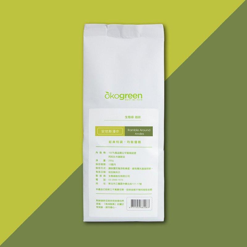 【生態綠】公平貿易特調咖啡豆/安地斯漫步/中深烘焙(250g)
