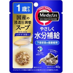 【SALE】メディファススープ 1歳から しらす・かつお節入り 40g×12コ
