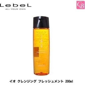 ルベル イオ クレンジング フレッシュメント 200ml シャンプー 美容専売品