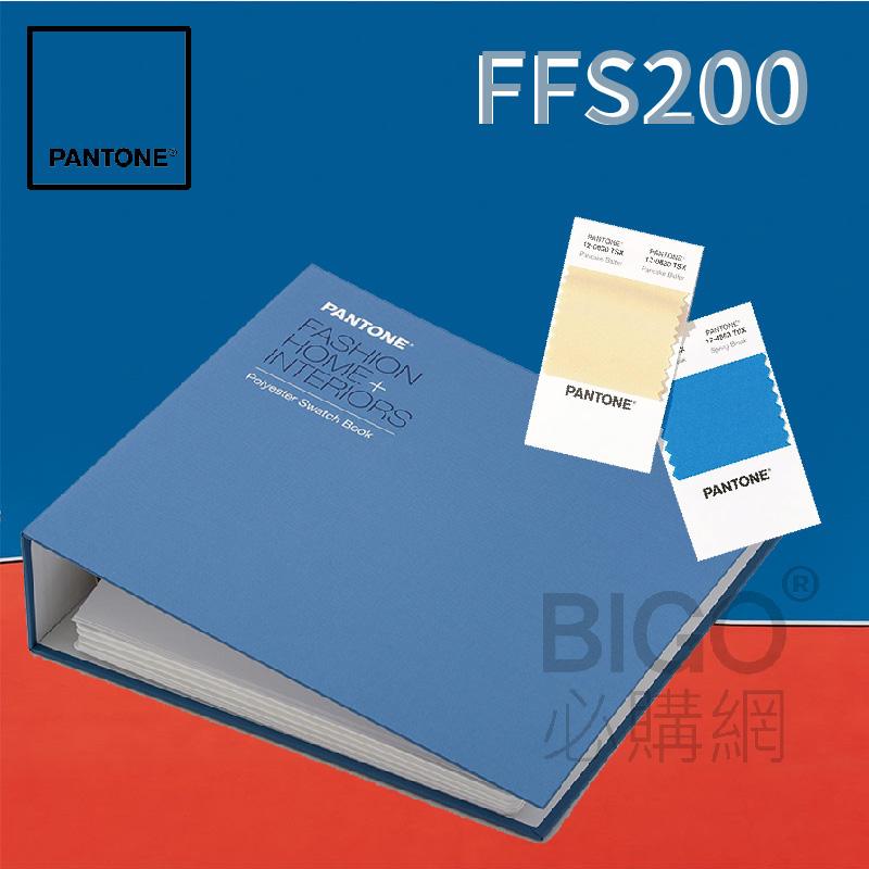 PANTONE//彩通 FFS200 聚酯纖維色卡本 203色 色號系統 紡織品 色號系統 服裝設計 顏色參考 色票