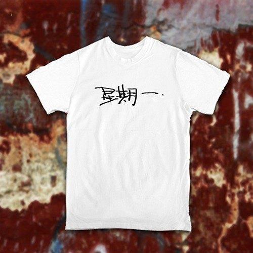 低調黑白星期一白/黑T-shirt/AC4-01-7DAYS8