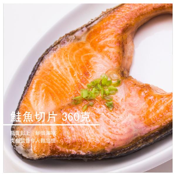 【裕珍皇】鮭魚切片 360克