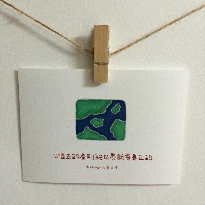 《藝之魚》心是正的看到的世界就會是正的 卡片 明信片 --C0223