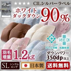 羽毛布団 シングル 掛け布団 羽毛掛け布団 羽毛ふとん 日本製 ホワイトダックダウン 90% 増量 冬