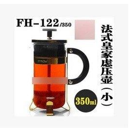 【法式濾壓壺-小-FH-122-350ml-L12.5*W7.5*H17.5cm-1套/組】花茶壺 濾壓式咖啡壺 -7501009