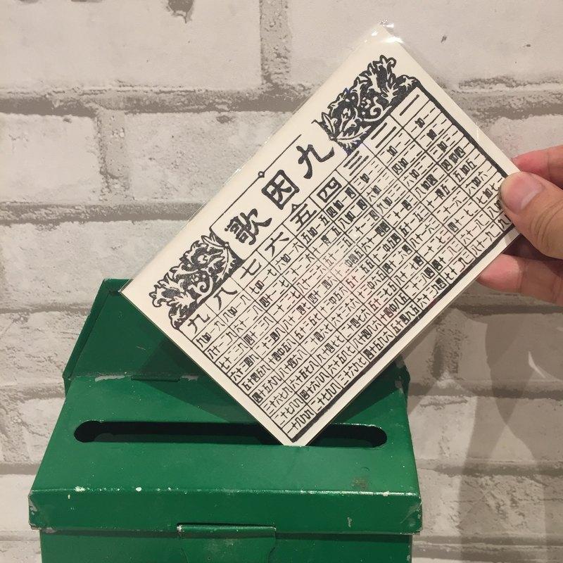九因歌明信片