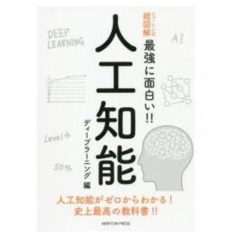 人工知能 人工知能がゼロからわかる!史上最高の教科書!! ディープラーニング編