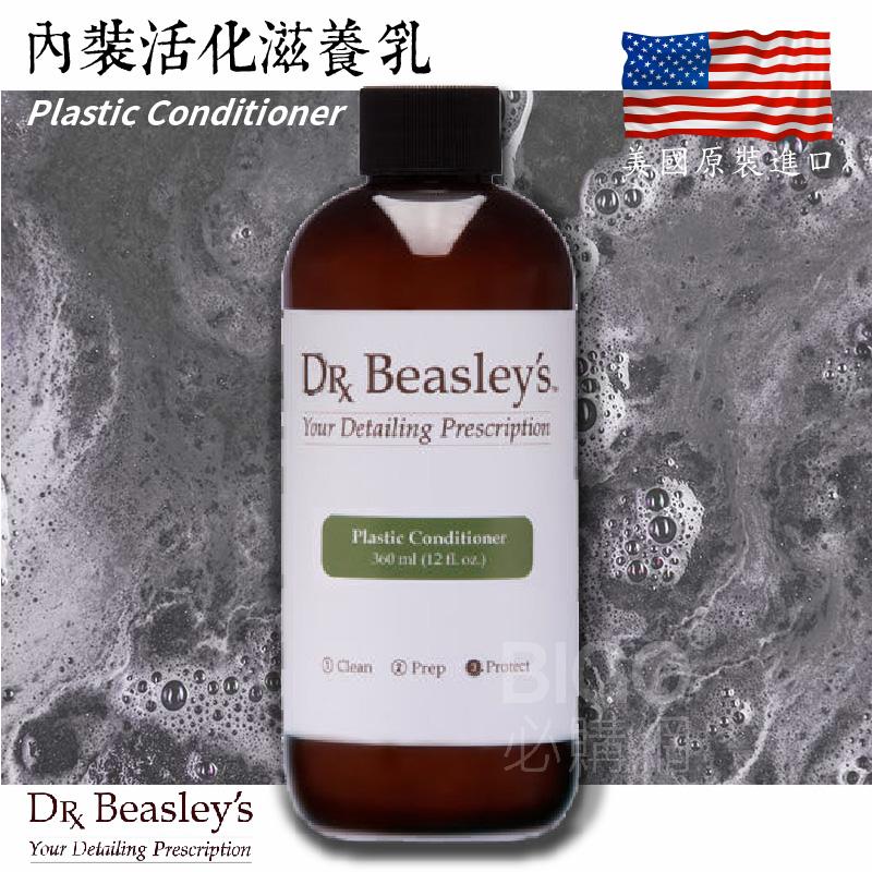 美國原裝進口【Dr.Beasley's】內裝活化滋養乳 12oz 汽車 汽車清潔 汽車保養 汽車百貨 內裝保養 愛車必備