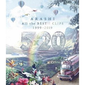 嵐/5×20 All the BEST!! CLIPS 1999-2019 【通常盤Blu-ray】(Blu-ray Disc)