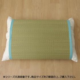 枕パッド 国産い草使用 『無地 枕パッド かため』 ブルー 約50×63cm 3659839