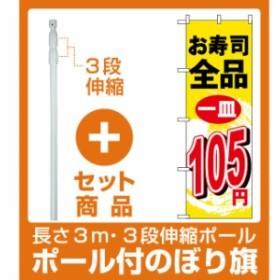【セット商品】3m・3段伸縮のぼりポール(竿)付 のぼり旗 (464) お寿司全品一皿105円(寿司・海鮮/回転寿司)