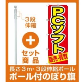【セット商品】3m・3段伸縮のぼりポール(竿)付 のぼり旗 PCソフト (GNB-210)(業種別/質屋・買取・リサイクルショップ/本・CD・DVD・ゲ