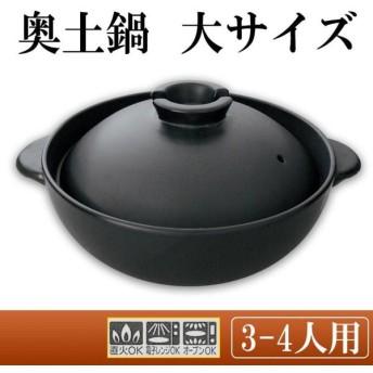 日本製 奥土鍋 大サイズ 3〜4人用 6093-5090