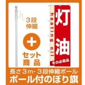 【セット商品】3m・3段伸縮のぼりポール(竿)付 のぼり旗 (7933) 灯油 heating oil (業種別/ホームセンター)