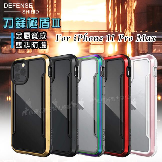 defense刀鋒極盾 iphone 11 pro max 6.5吋 耐撞擊防摔手機殼