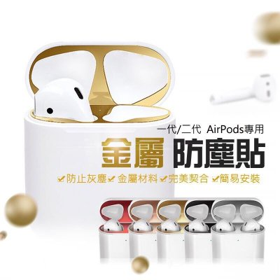 【AirPods 金屬防塵貼】 蘋果藍牙耳機防塵貼 apple內蓋貼片金屬貼紙 AirPods防塵貼