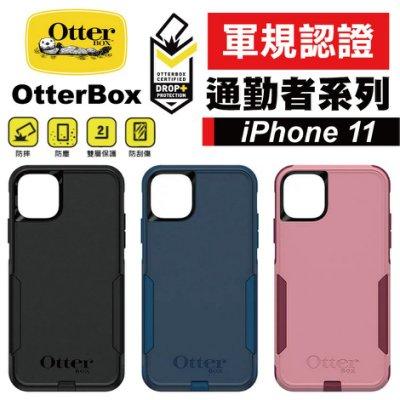 OtterBox iPhone 11 / Pro / Max Commuter 通勤者系列 台灣公司貨 軍規認證 保護殼