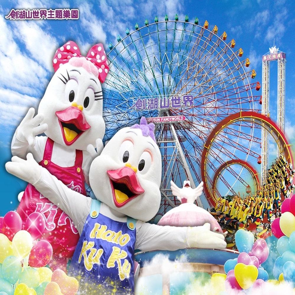 雲林 劍湖山世界主題樂園入場券【吃喝玩樂】